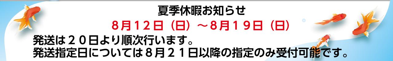 京丹後お中元